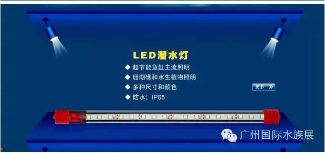 中山荣兴达水族器材有限公司GIAS2016联合一度商城报道