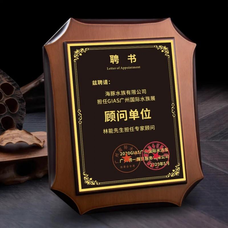 """行业盛事,实力见证!海豚水族荣膺""""GIAS广州国际水族展顾问单位""""称号"""