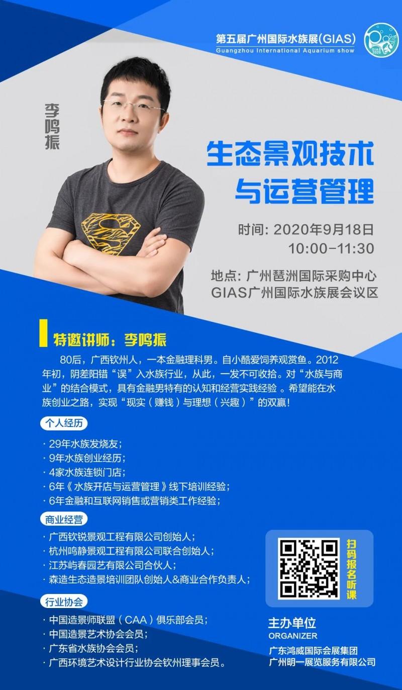 水族行业营销专家李鸣振先生应邀成为GIAS广州水族展专家顾问!
