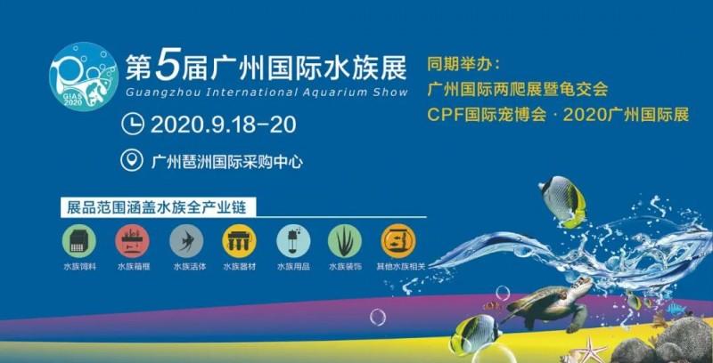 金秋9月,与25000名行业同仁共赴广州国际水族大展!