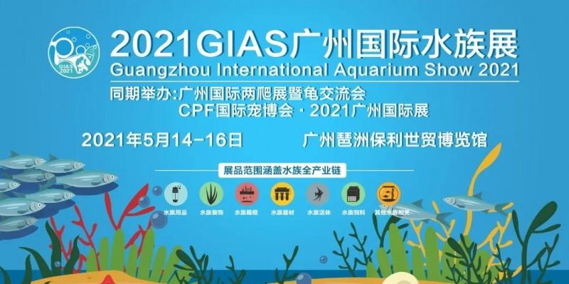 共创蔚蓝梦想,2021GIAS广州国际水族展专业观众登记中……