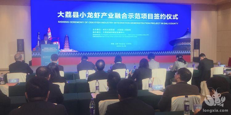 大荔县小龙虾产业融合示范项目在北京签约