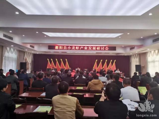 江西省上饶市鄱阳县小龙虾产业发展研讨会举行