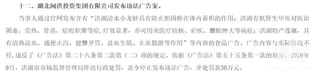 洪湖清水小龙虾宣传可防胆固醇蓄积 被罚30万