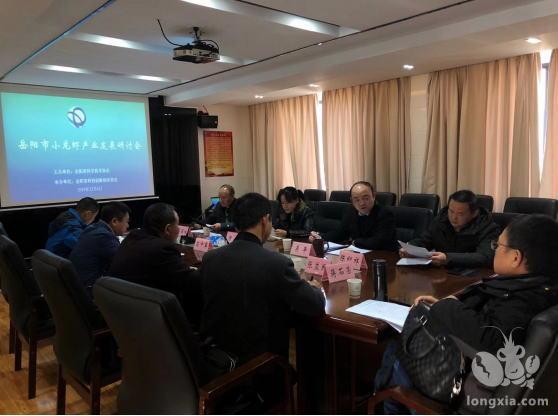 湖南岳阳市小龙虾产业发展研讨会在市科协召开