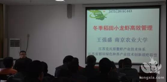 体系江宁推广示范基地组织冬季小龙虾高效管理培训及参观学习